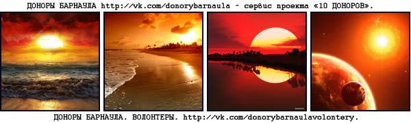 http://lechurak.ucoz.ru/131117-DONOR-01.jpg