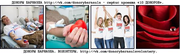 http://lechurak.ucoz.ru/131117-DONOR-02.jpg