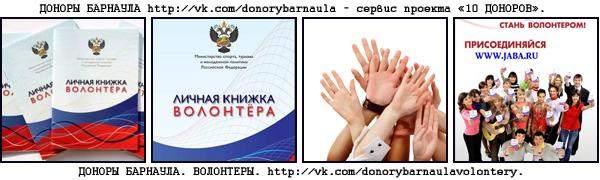 http://lechurak.ucoz.ru/131117-DONOR-04.jpg
