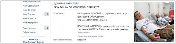 http://lechurak.ucoz.ru/131117-DONOR-05.jpg