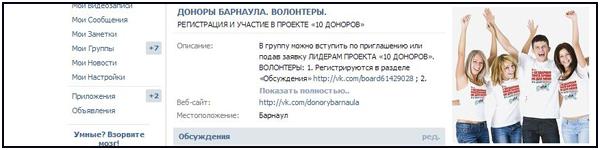 http://lechurak.ucoz.ru/131117-DONOR-06.jpg